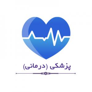 پزشکی-3